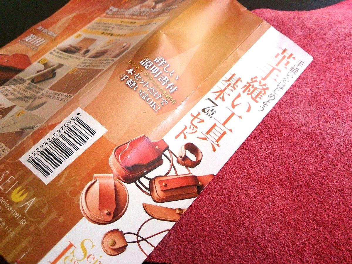 革手縫い工具のセット