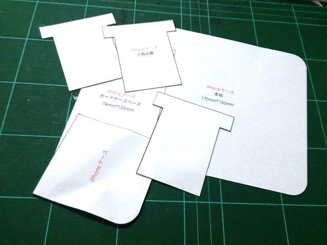 スマホケースの型紙