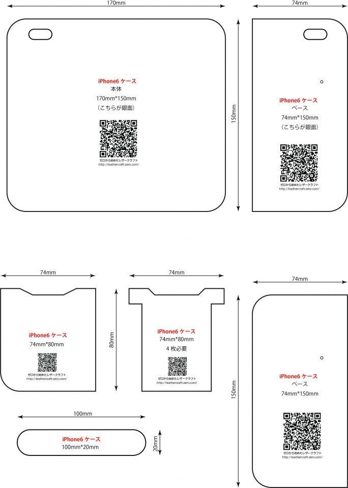 iPhoneケースの型紙