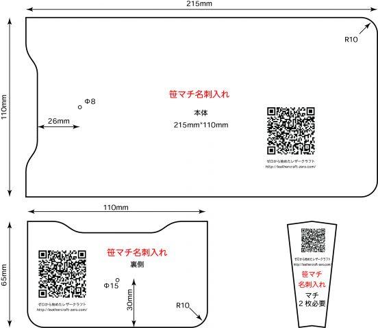 笹マチ型名刺入れの型紙(レザークラフト用)