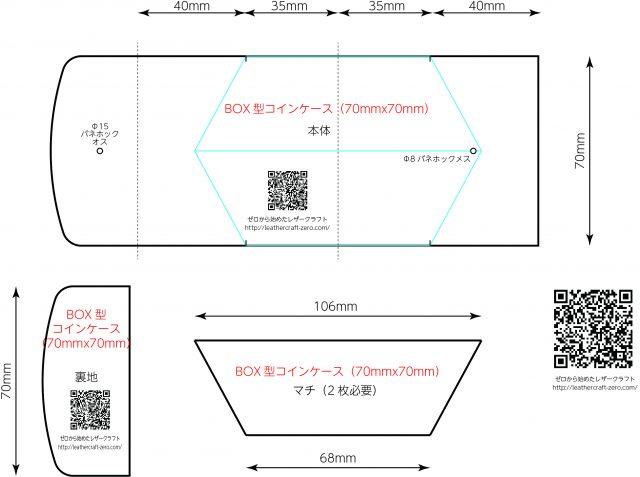 ボックス型小銭入れの型紙(図面)