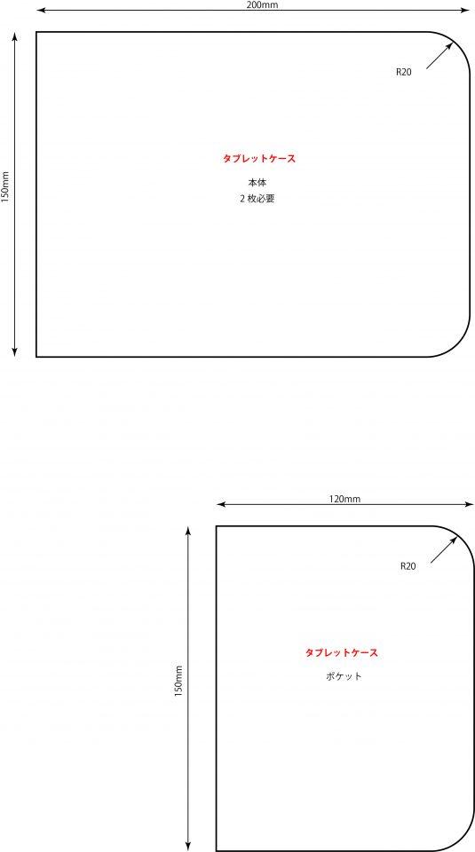 革製タブレットケースの型紙