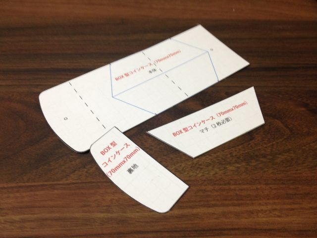 ボックス型小銭入れの型紙