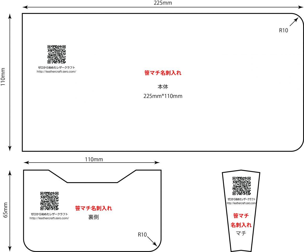 レザークラフト用笹マチ名刺入れの型紙