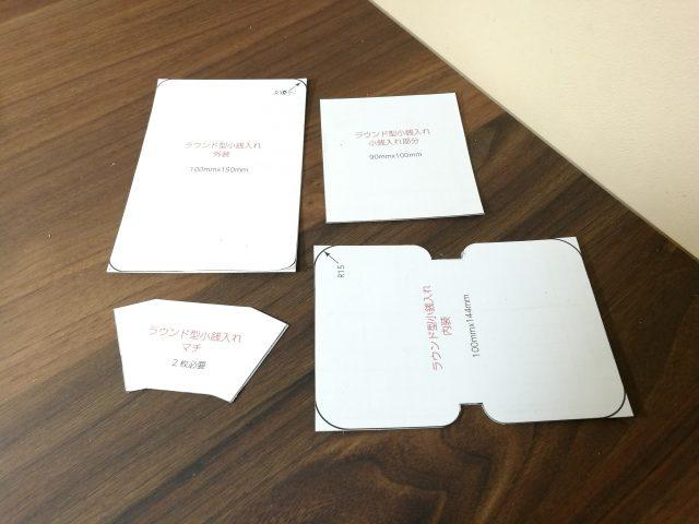 ラウンドファスナー型小銭入れの型紙