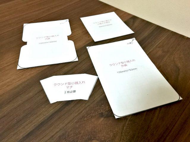 レザークラフトで作る、ラウンドファスナー型小銭入れの型紙