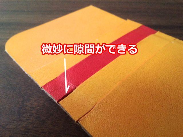 カードケース段の隙間