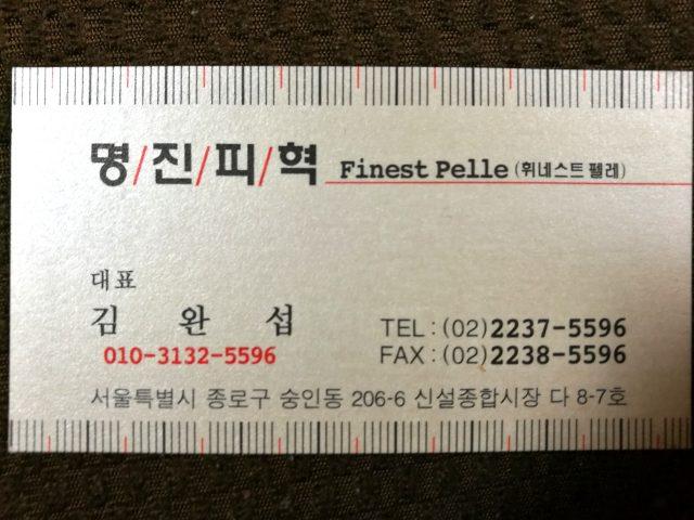 韓国のレザークラフト用品のお店の名刺