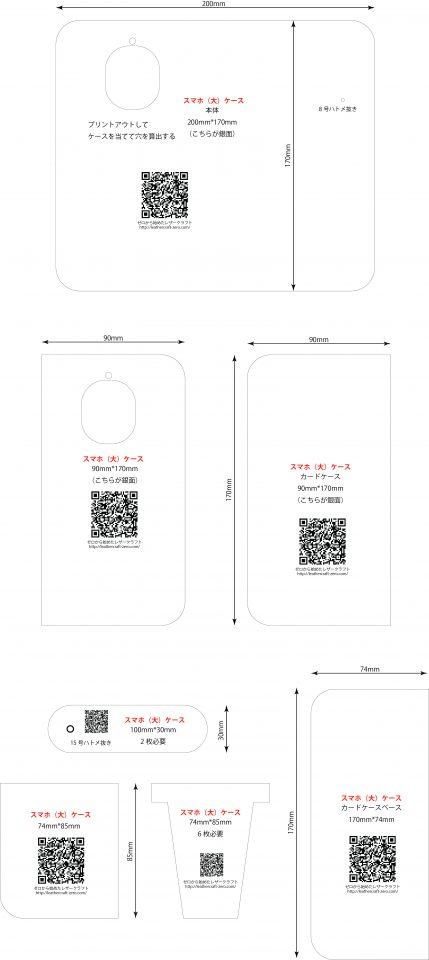 レザークラフト用スマホケースの型紙(ダウンロード用)