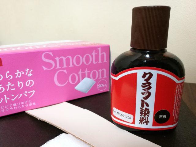 革の染色剤・クラフト染料