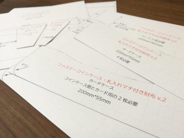 レザークラフト用型紙