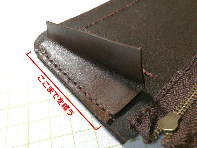 革の縫い方