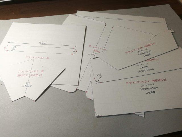 ラウンドファスナー型長財布の型紙