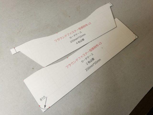 札入れの型紙
