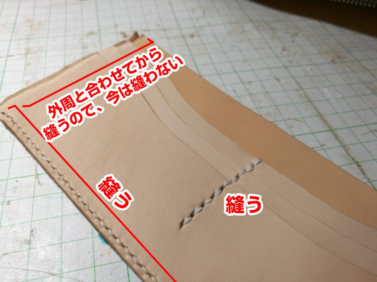 カードケースの縫い方1