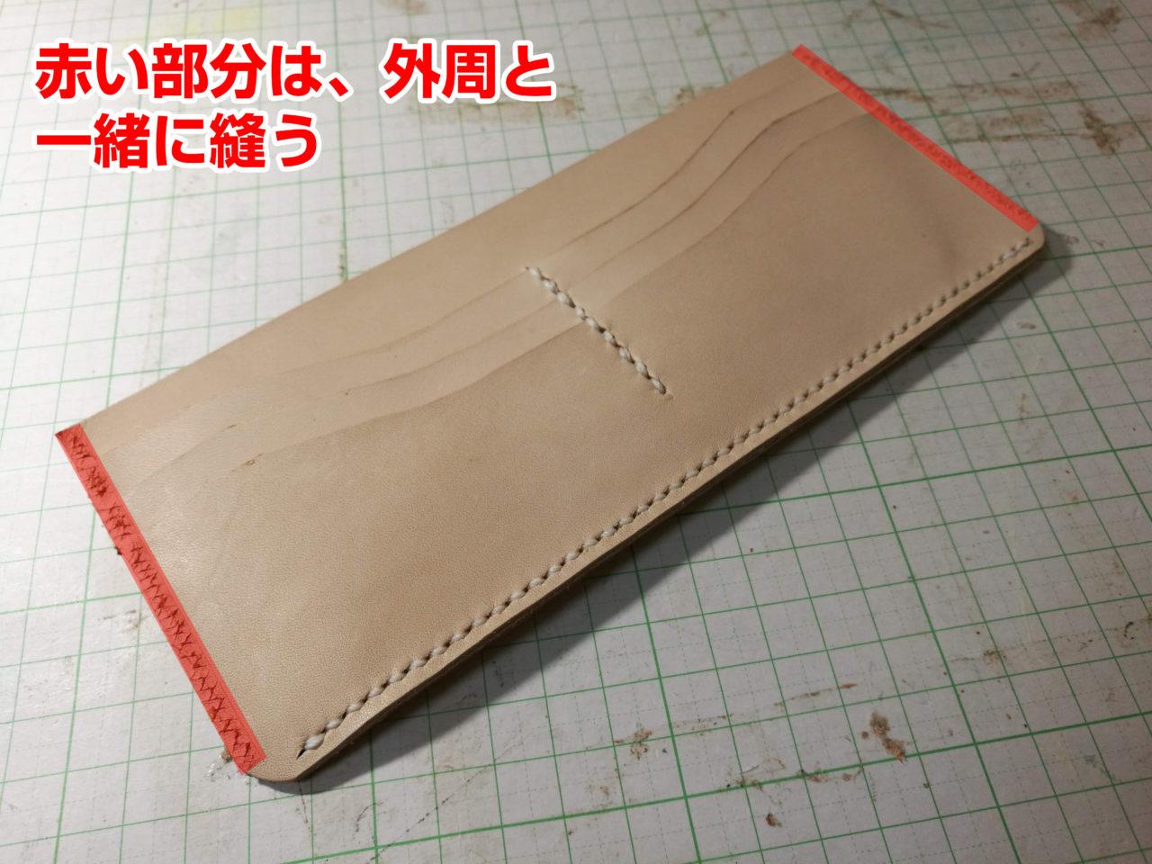 カードケースの縫い方2
