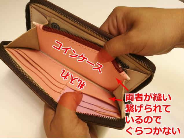 革財布の内装