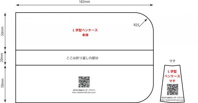 レザークラフトで作るL字型ペンケースの型紙