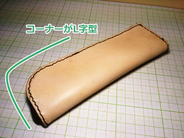 自作L字型ペンケース