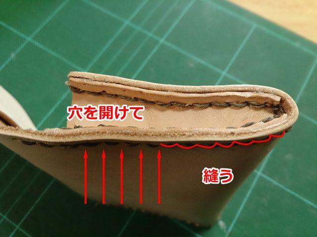マチの縫製