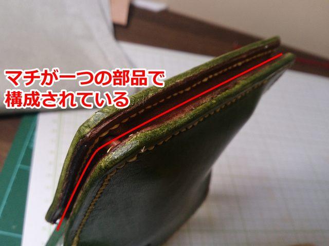 総マチ型カードケース