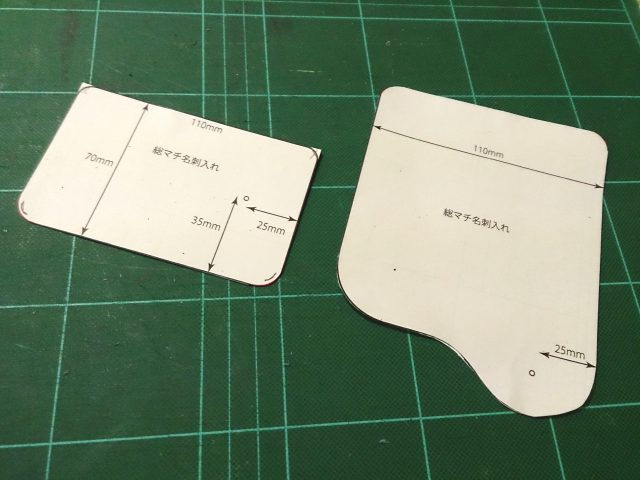 カードケースの型紙