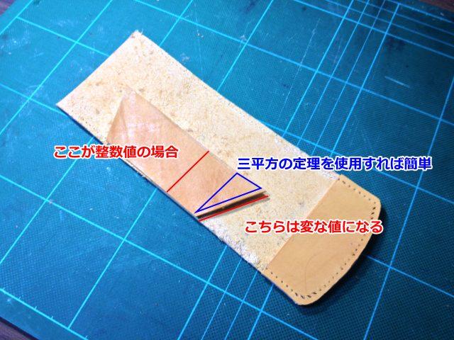 三平方の定理を利用したボックス型コインケースの型紙