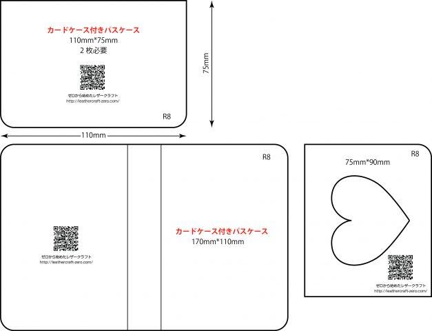 レザークラフトで作る、パスケースの型紙