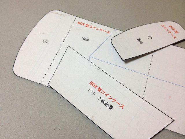 革で作る、ボックス型小銭入れの型紙