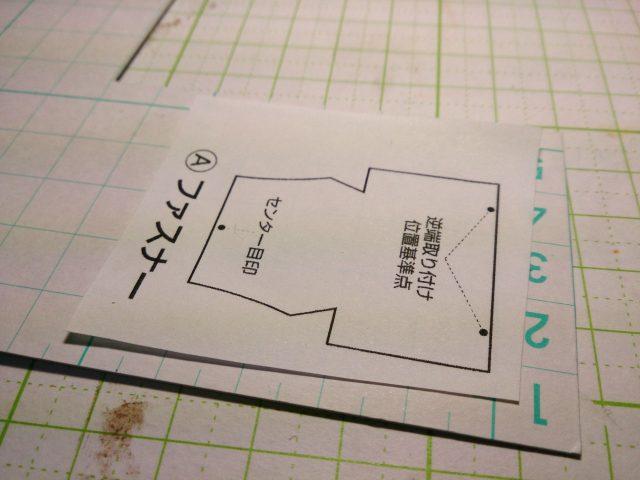 ファスナーエンドの型紙