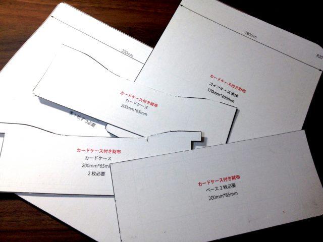 レザークラフトで作る、手作り2つ折り長財布の型紙